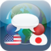 SpeechTrans Japanese English Translator Powered by Nuance Communicatio